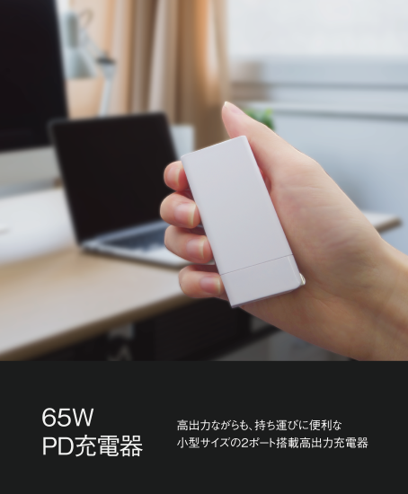 65W 急速充電器